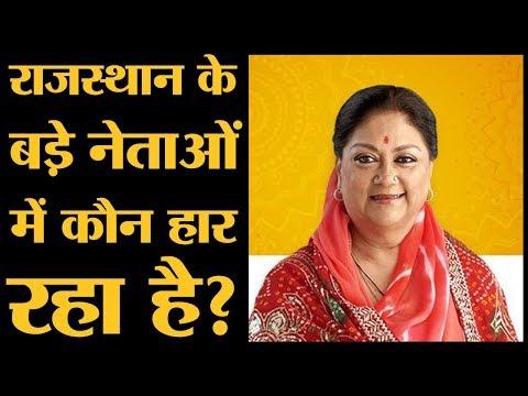 Xxx Mp4 Rajasthan Election Results Live बड़ी सीटों पर कौन हारता दिख रहा है The Lallantop 3gp Sex