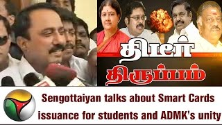 Live: Sengottaiyan talks about Smart Cards issuance for students and ADMK