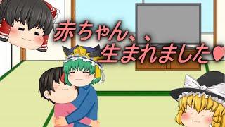 【ゆっくり実況】 主の子育て奮闘記 vol1♥  【Baby Twins】