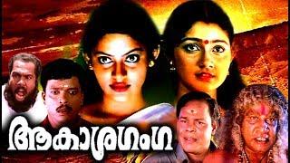 Superhit Malayalam Horror Comedy Movie # Aakasha Ganga # Malayalam Movie Ft Mukesh Divya Unni Mayuri