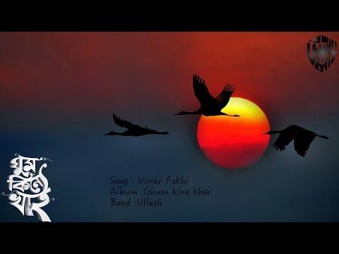 Vorer Pakhi | Bangla Band Song | Ullash Band