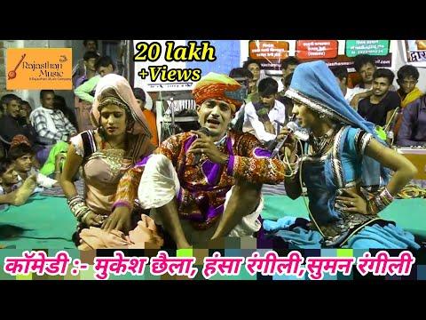 Xxx Mp4 हंसा रगींली ने बजादी मुकेश छैला की 12 कोमेडी नम्बर 1 Comedy 2017 Hansa And Mukesh Chella 3gp Sex