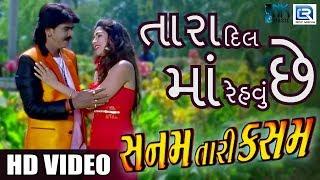 Tara Dil Ma Rehvu Chhe - LOVE SONG | Sanam Tari Kasam | Video Song | Rajdeep Barot, Reena Soni