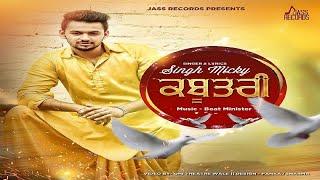Kabootri | ( Full HD ) | Singh Micky | New Punjabi Songs 2017 | Latest Punjabi Songs 2017