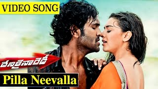 Pilla Neevalla Video Song || Denikina Ready Movie Songs || Manchu Vishnu, Hansika Motwani