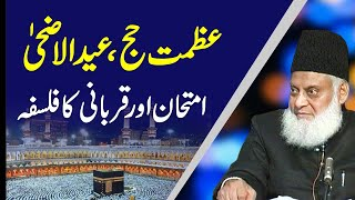 Azmat-e-Hajj Eid-ul-Azha Aur Falsafa Imtehan-o-Qurbani By Dr. Israr Ahmed