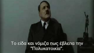 Hitler sxoliazei Papakaliati_0001.mp4