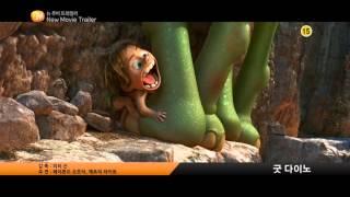 [MPLEX-EPK] - 굿 다이노 (The Good Dinosaur)