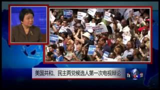 VOA卫视(2016年9月26日 时事大家谈 完整版)