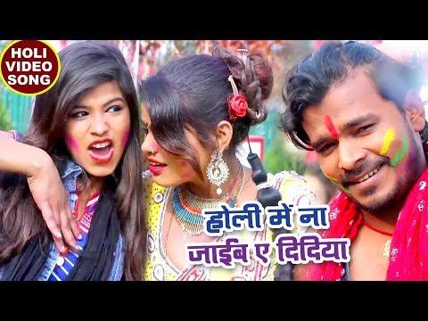 Xxx Mp4 होली 2018 का सुपरहिट होली गीत Pramod Premi Holi Me Na Jaib Didiya Bhojpuri Hit Holi Songs 3gp Sex