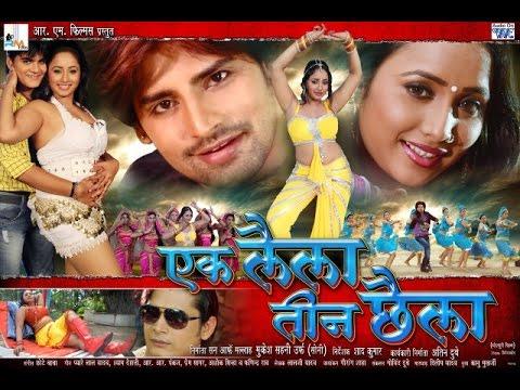 HD एक लैला तीन छैला - Ek Laila Teen Chhaila | Latest Bhojpuri Full Movie | New Bhojpuri Film