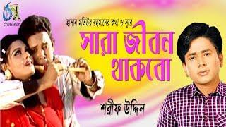 Sarajibon Thakbo । Sharif Uddin । Bangla New Folk Song