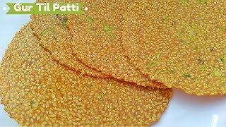 Til Patti | सिर्फ दो चीज़ो से बनाये स्वादिष्ट गुड़ की तिल पट्टी | Gur Til Papdi | Gur Til Chikki