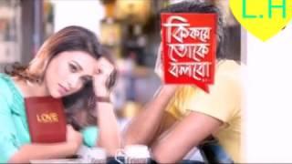 New bangla song  kore toke bolbo