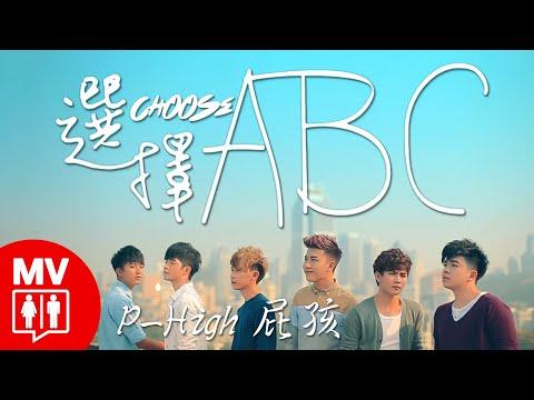 【選擇ABC】by P-High 屁孩@RED PEOPLE (Opera ABC Theme Song)