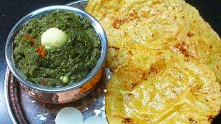 Sarson Ka Saag Makki ki Roti Recipe - Sarson ka Saag Recipe in Hindi - Indian Traditional Food