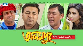 Aloshpur | Episode 226-230 | Chanchal Chowdhury | Bidya Sinha Mim | A Kha Ma Hasan