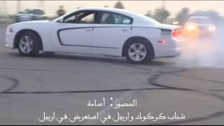 استعراض سيارات السرعة ش/ كركوك - اربيل / ساحة محطة تعبئة في اربيل
