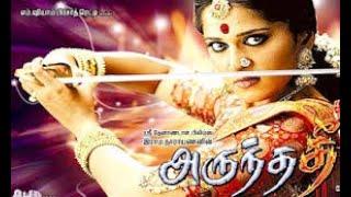 Arundhati Tamil Full Movie