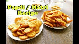 Perfect Papdi & Matri Recipe - बाजार जैसी पापड़ी और मटरी घर पर कैसे बनाएं by Ravinder'sHomeCooking