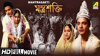 Mantrasakti | মন্ত্রশক্তি | Bengali Full Movie | Uttam Kumar
