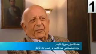 ـ پرنس سلطانعلي ميرزا ـ 1 ـ دودمان قاجار در ايران ـ Qajar dynasty ـ ؛