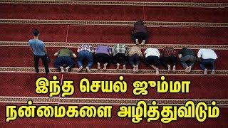 இந்த செயல் ஜும்மா நன்மைகளை அழித்துவிடும் | Tamil Muslim Tv | Tamil Bayan | Tamil Muslim Bayan