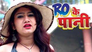 पियलू RO Ke Pani चढ़ल जवानी बा - RO Ke Pani - Krishna Premi Pradhan - Bhojpuri Hot Song 2017 new