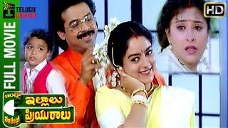 Intlo Illalu Vantintlo Priyuralu Full Movie | Venkatesh | Soundarya | Brahmanandam | Telugu Cinema