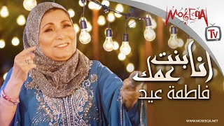 Fatma Eid- Ana Bent Amak full album ألبوم فاطمة عيد أنا بنت عمك كامل 2018
