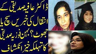 Doctor Afia Siddiqui Death News Reality?|HD Vedio|Hindi|Urdu|