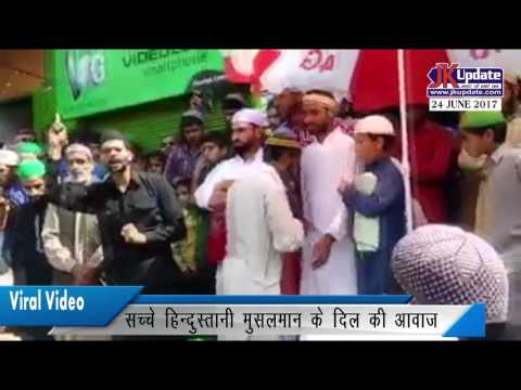 Listen What Indian Muslim Thinks   सच्चे हिन्दुस्तानी मुसलमान के दिल की आवाज़