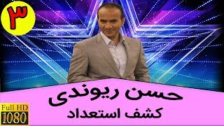 Hasan Reyvandi HD - Talk Show 3 | حسن ریوندی - کشف استعدادها - بخش 3