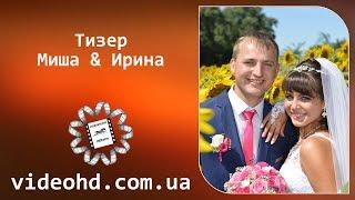 Тизер к свадьбе Миша & Ирина