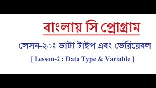 Programming in C for beginners in Bangla || Lesson-2 | | Data Type & Variable |
