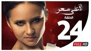 مسلسل لأعلى سعر HD - الحلقة الرابعة والعشرون | Le Aa