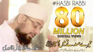 Hasbi Rabbi Jallallah | Tere Sadqe Me Aaqa | Allama Hafiz Bilal Qadri | New HD Kalam 2017 Lyrics