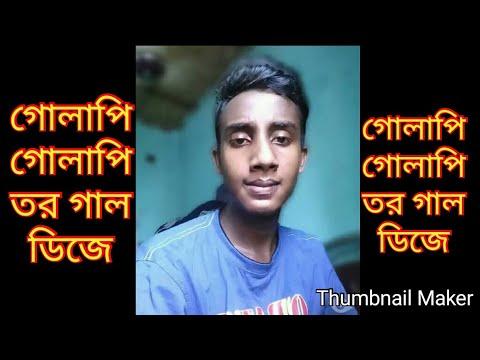 গোলাপি গোলাপি তর গাল ডিজে গান | Golapi Golapi Tor Gal Dj Song | Celebrity Tarek | Bangla Dj Song