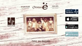Отава Ё - Что за песни (Лучшие песни 2006-2015. Audio)