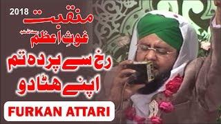 Manqabat | Ghous e azam 2018 | Rukh Se Parda Hata do | Furqan Attari Naat 2018 in Kharian 2017