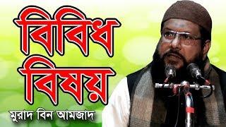 New Bangla Waz 2018 | বিবিধ বিষয় | Bibidho Bishoy | Murad Bin Amzad | BD Islamic Waz Video