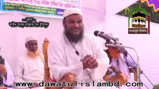 আল্লাহর রাগ ঠান্ডা করার পদ্ধতি কি আপনার জানা আছে Sheikh Abdur Razzaque Bin Yousuf