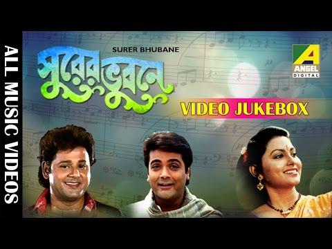 Xxx Mp4 Surer Bhubaney সুরের ভুবনে Bengali Movie Songs Video Jukebox 3gp Sex