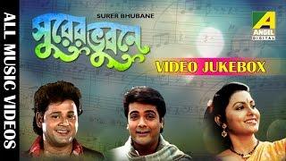 Surer Bhubaney | Video Jukebox | Bengali Movie Songs | Asha | Kumar Sanu | Alka Yagnik