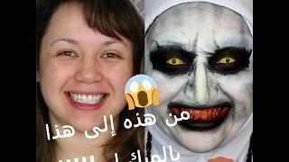 طريقة مكياج the conjuring 2 سهلة ومخيفة جدا!!