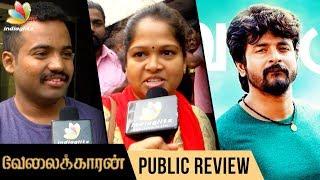 Velaikaran Public Review : Response & Reaction | Sivakarthikeyan, Nayanthara Movie