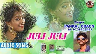 जुली जुली | Juli Juli | New Nagpuri Audio Song 2018 | Singer Pankaj Oraon