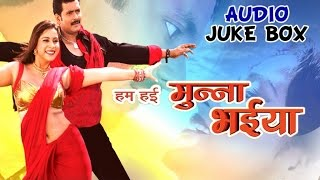 Hum Haiin Munna Bhaiya | Bhojpuri Hit Movie, Sushil Singh, Sikandar, Anara Gupta - Audio Jukebox