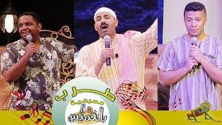 """استمتع بالطرب في مسرحية """"هلا بالخميس"""" - بطولة طارق العلي - 2018"""
