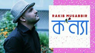 Konna (Lyric Video) By Rakib Musabbir